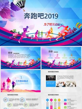 奔跑吧2018新年计划工作总结汇报PPT模板