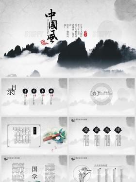 水墨大气开场中国风古典国学PPT模板