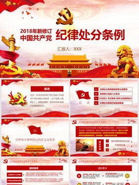 2018新修订中国共产党纪律处分条例党课党建PPT模板